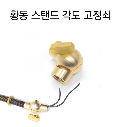 [MESSA] 황동 램프 각도고정쇠 [Brass Lamp Angle Fix Hardware]